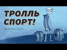 Troll Face Quest Sports - Ржунимагу!
