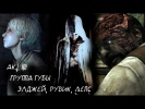 The Evil Within #4 - ГРУППА ГУБЫ: ЭЛДЖЕЙ, РУВИК,ЛЕ
